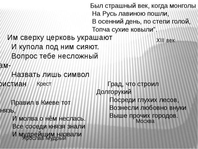 Правил в Киеве тот князь, И молва о нём неслась. Все соседи князя знали И му...