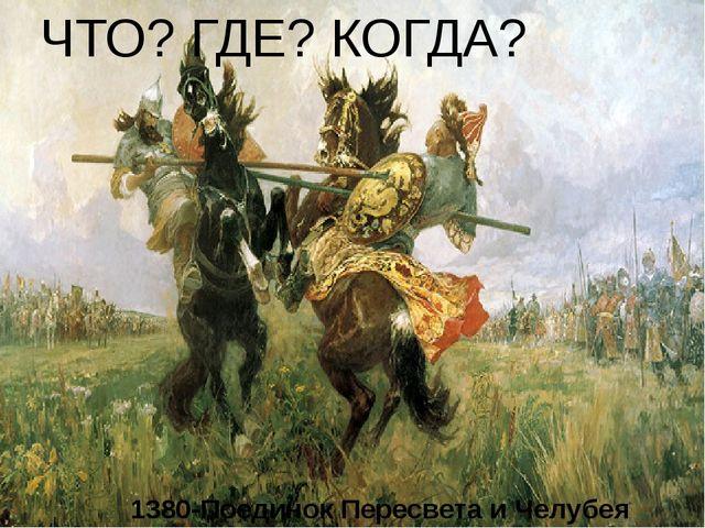 ЧТО? ГДЕ? КОГДА? 1380-Поединок Пересвета и Челубея