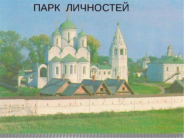 ПАРК ЛИЧНОСТЕЙ