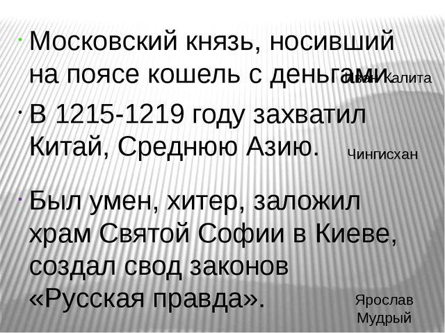 Московский князь, носивший на поясе кошель с деньгами. В 1215-1219 году захва...