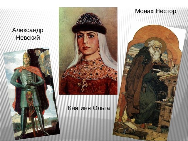 Александр Невский Княгиня Ольга Монах Нестор