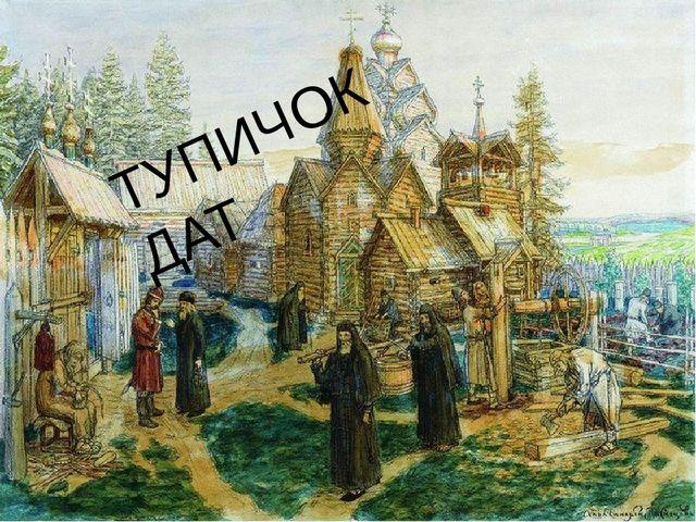 ТУПИЧОК ДАТ