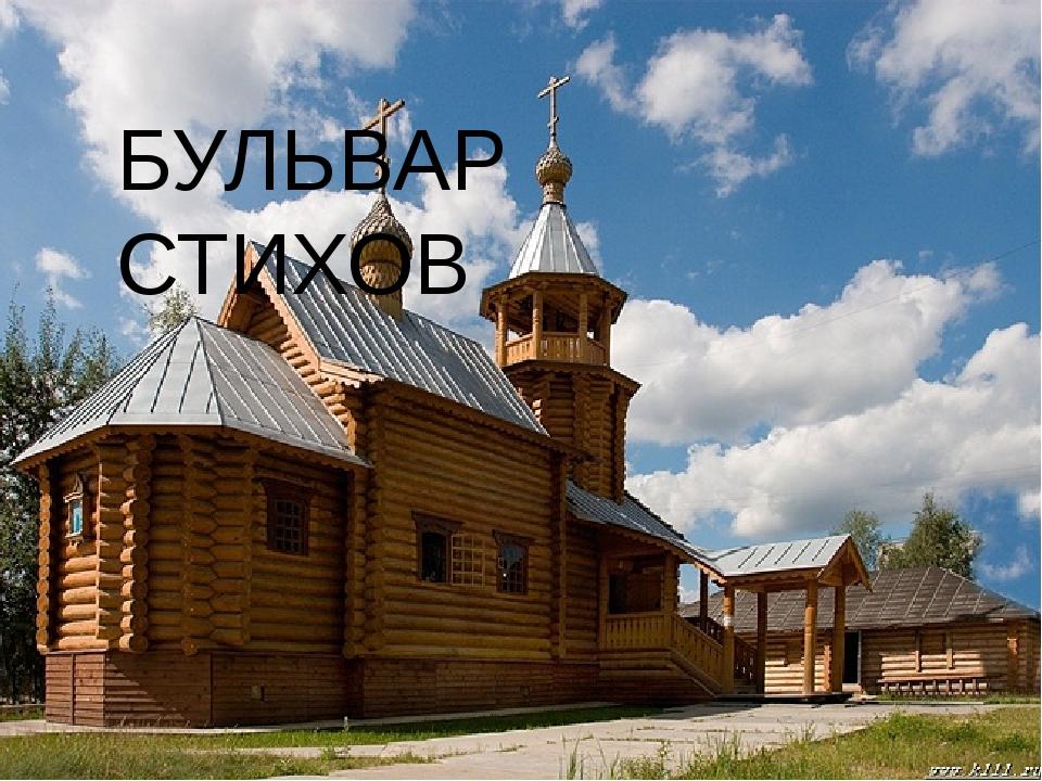 БУЛЬВАР СТИХОВ