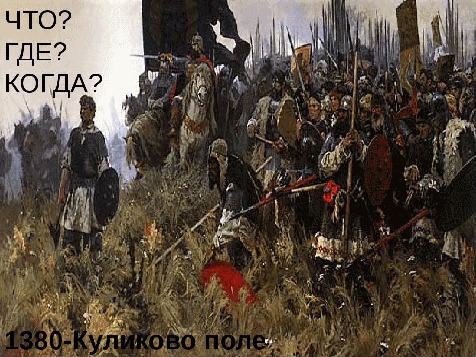 ЧТО? ГДЕ? КОГДА? 1380-Куликово поле