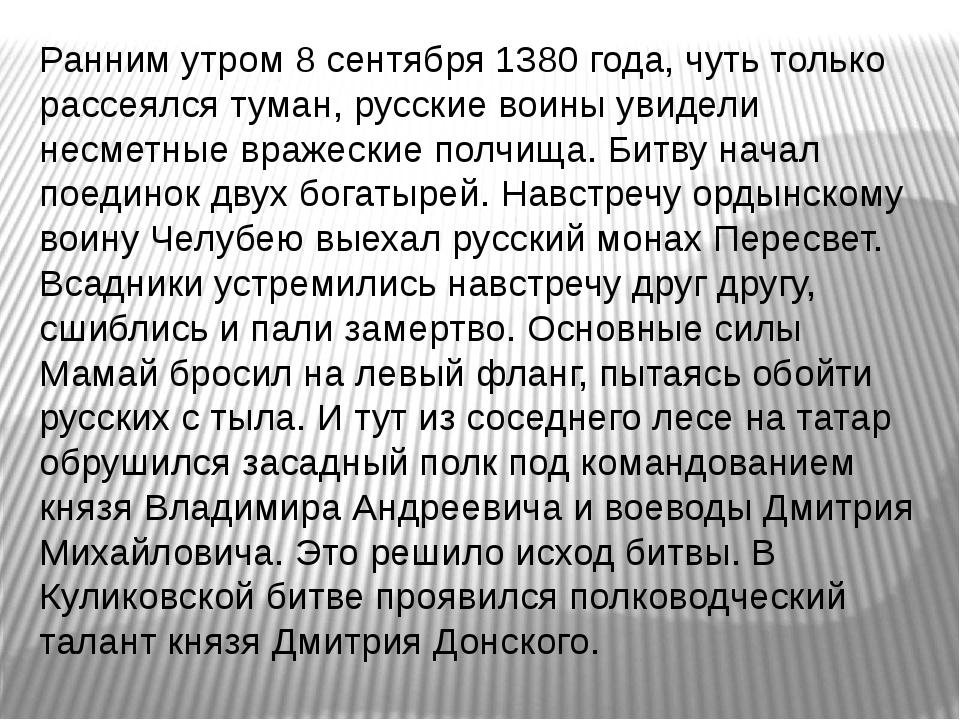Ранним утром 8 сентября 1380 года, чуть только рассеялся туман, русские воины...
