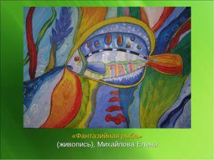 «Фантазийная рыба» (живопись), Михайлова Елена