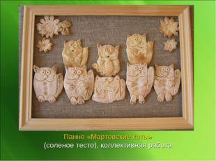 Панно «Мартовские коты» (соленое тесто), коллективная работа