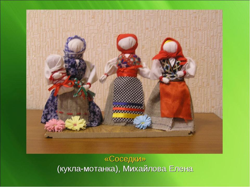 «Соседки» (кукла-мотанка), Михайлова Елена