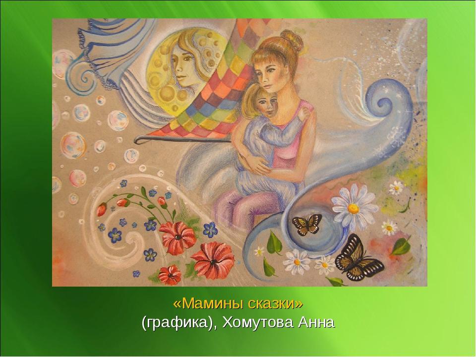 «Мамины сказки» (графика), Хомутова Анна