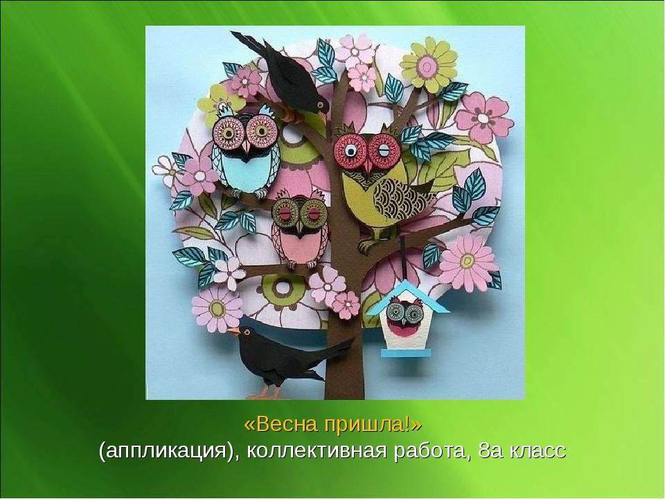 «Весна пришла!» (аппликация), коллективная работа, 8а класс