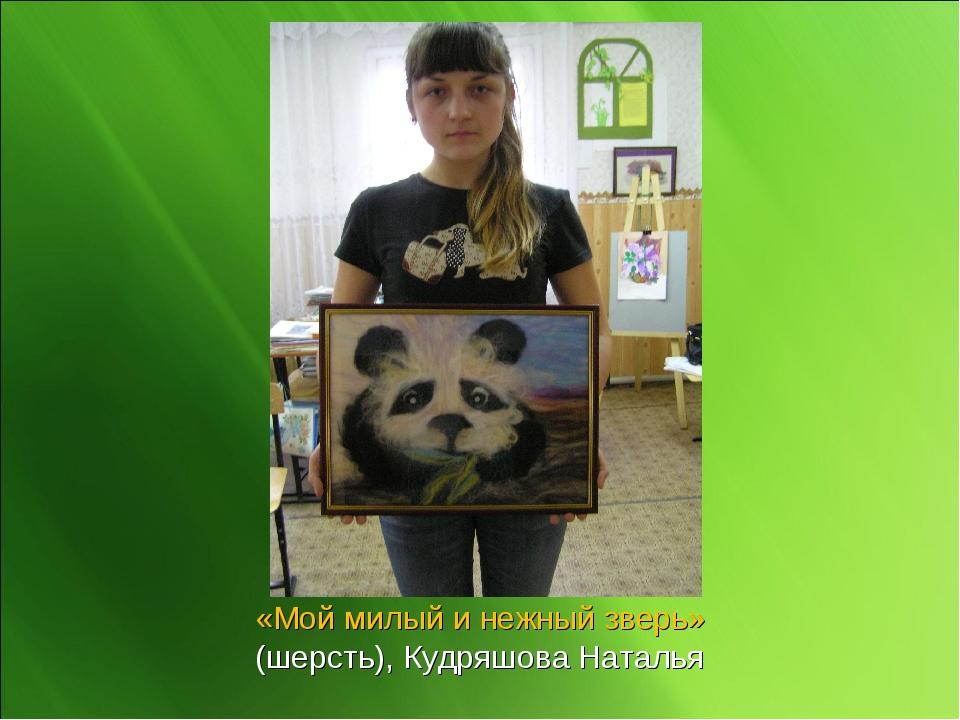«Мой милый и нежный зверь» (шерсть), Кудряшова Наталья