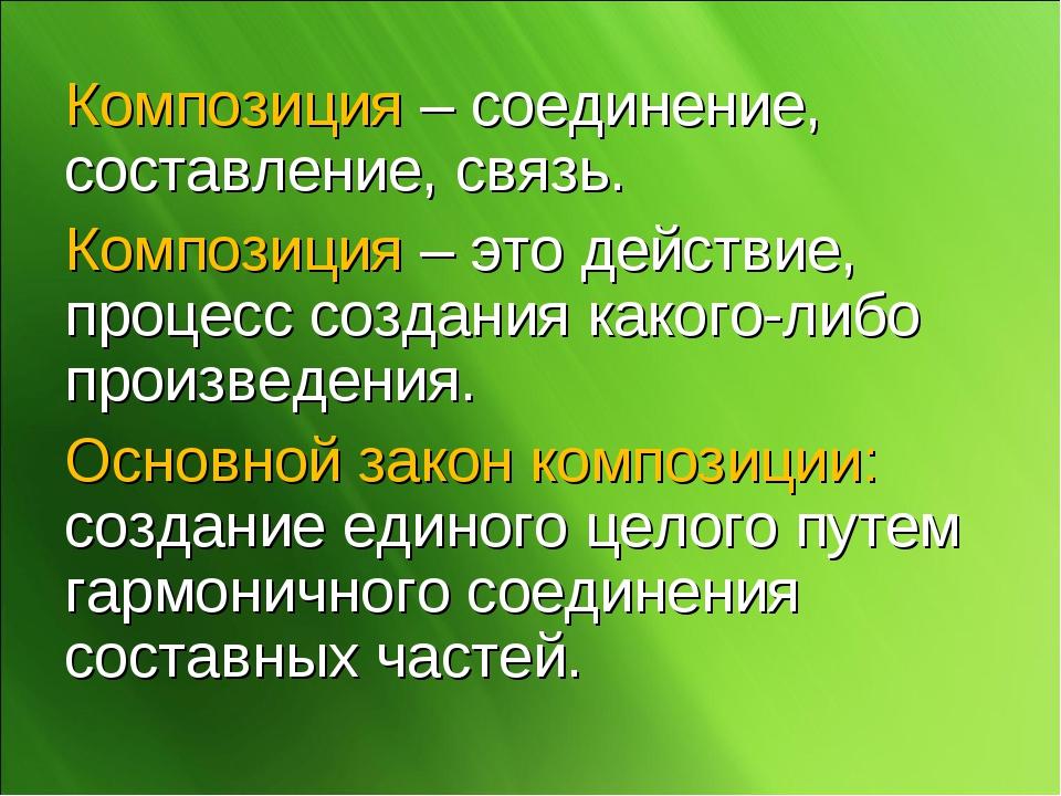 Композиция – соединение, составление, связь. Композиция – это действие, проце...