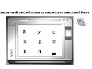 Ё И К Б Л ю Б ю У С У И Кликни левой кнопкой мыши по неправильно написанной б