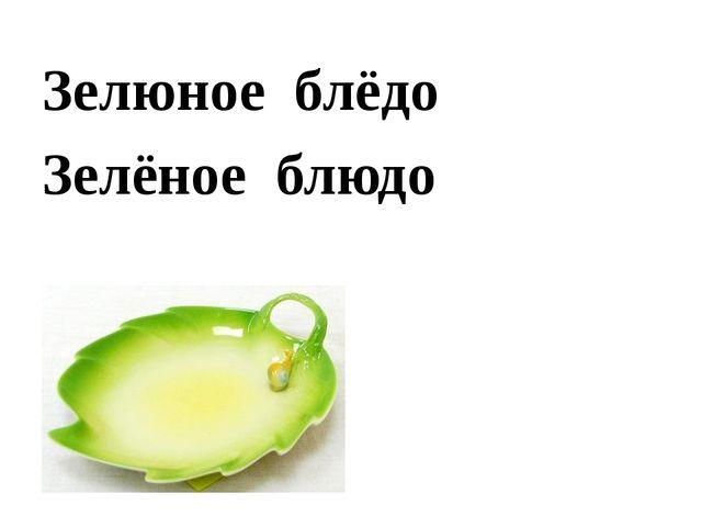 Зелюное блёдо Зелёное блюдо