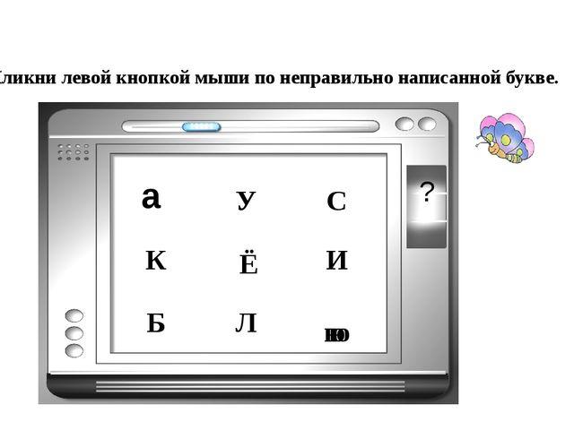 Ё И К Б Л ю Б ю У С У И Кликни левой кнопкой мыши по неправильно написанной б...