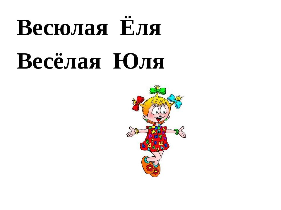 Весюлая Ёля Весёлая Юля