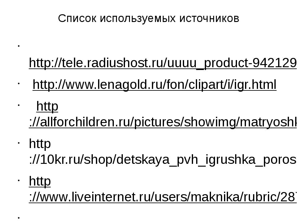 Список используемых источников http://tele.radiushost.ru/uuuu_product-942129....