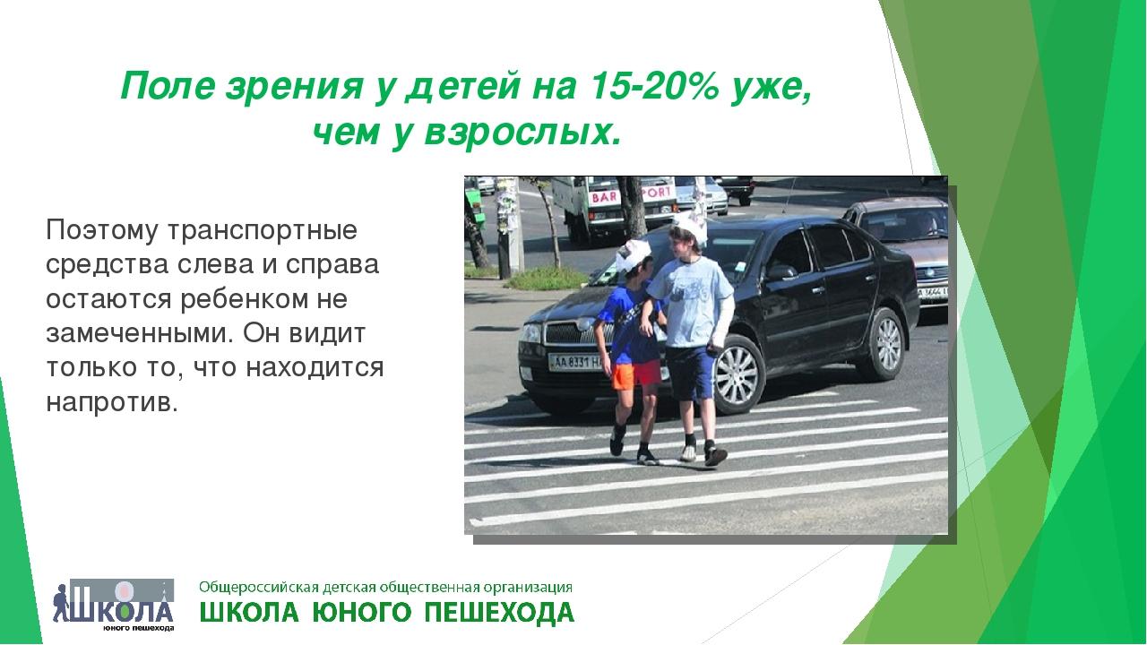 Поле зрения у детей на 15-20% уже, чем у взрослых. Поэтому транспортные средс...