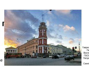 городская дума Гаврилова Наталия Георгиевна Воспитатель ГПД ГБОУ СОШ №50 Пет