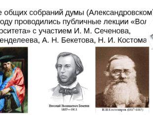 В зале общих собраний думы (Александровском) в 1862 году проводились публичны