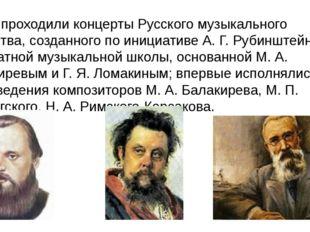 Здесь проходили концерты Русского музыкального общества, созданного по инициа