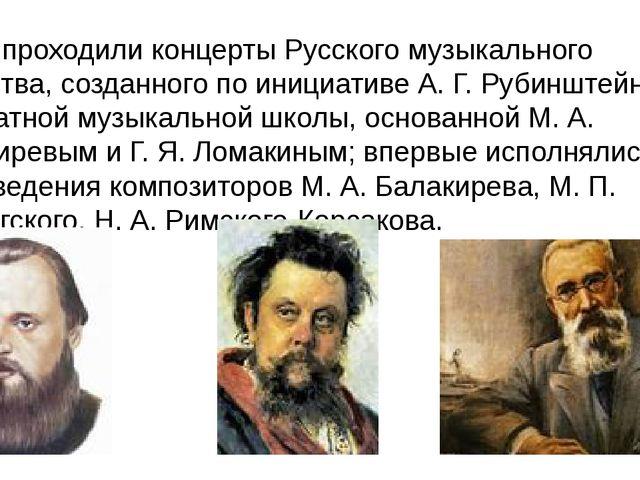 Здесь проходили концерты Русского музыкального общества, созданного по инициа...