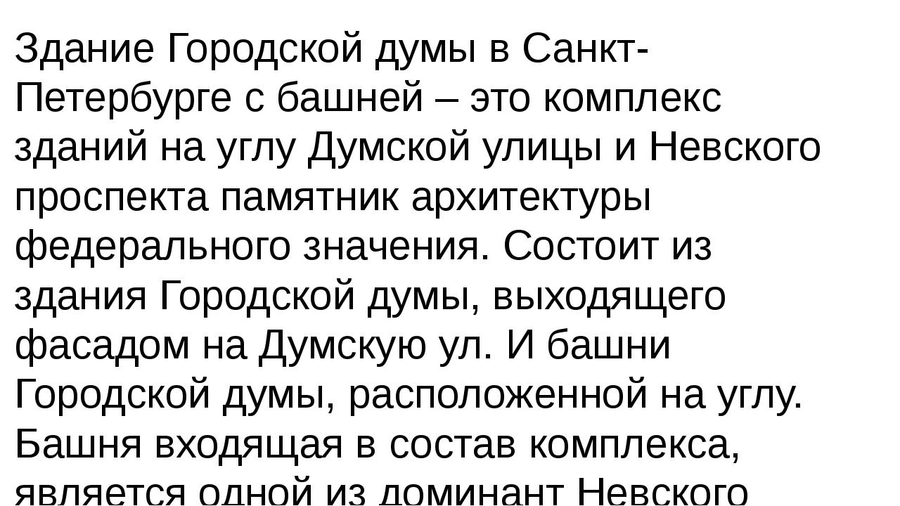 Здание Городской думы в Санкт-Петербурге с башней – это комплекс зданий на уг...