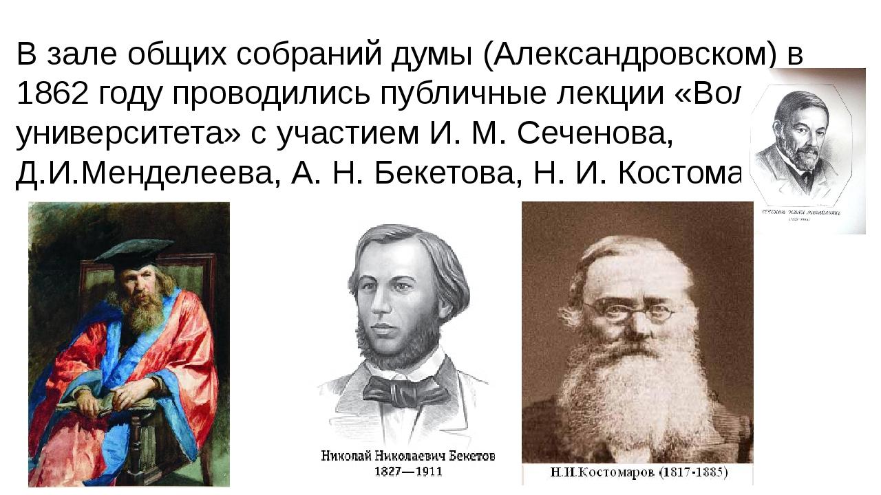 В зале общих собраний думы (Александровском) в 1862 году проводились публичны...