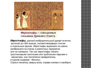 Иероглифы,ранний изобразительный шрифт египтян, включал до 500 знаков, соот