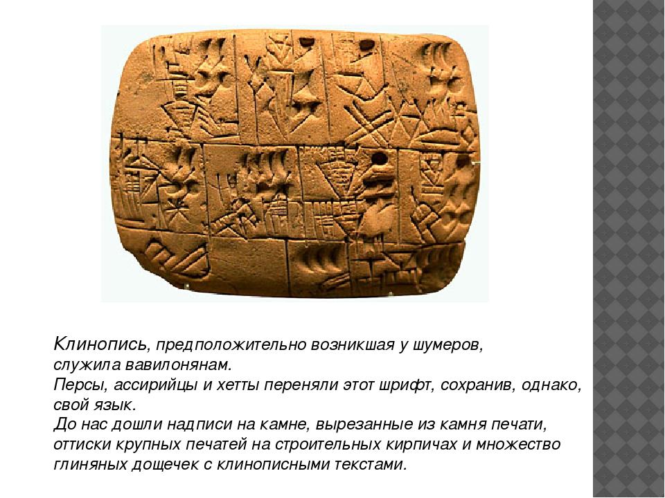Клинопись,предположительно возникшая у шумеров, служила вавилонянам. Персы,...
