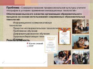 Проблема:«Совершенствование профессиональной культуры учителя географии в усл