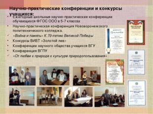 Научно-практические конференции и конкурсы учащихся: Ежегодные школьные научн