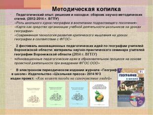Методическая копилка Педагогический опыт: решения и находки: сборник научно-м