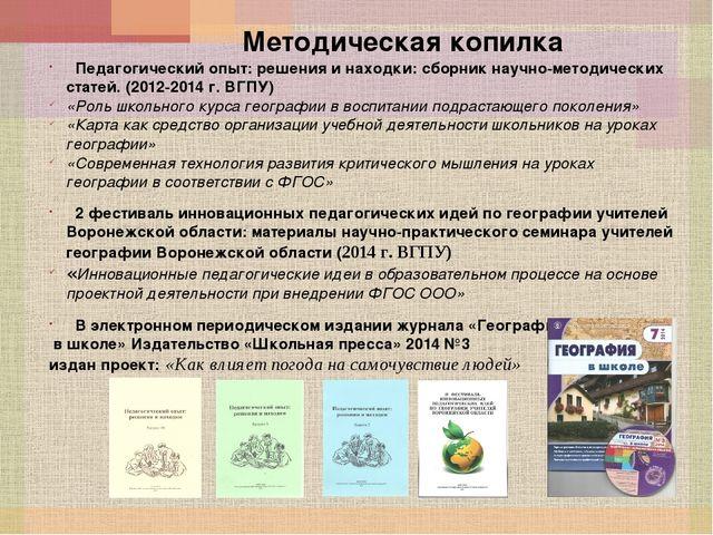 Методическая копилка Педагогический опыт: решения и находки: сборник научно-м...