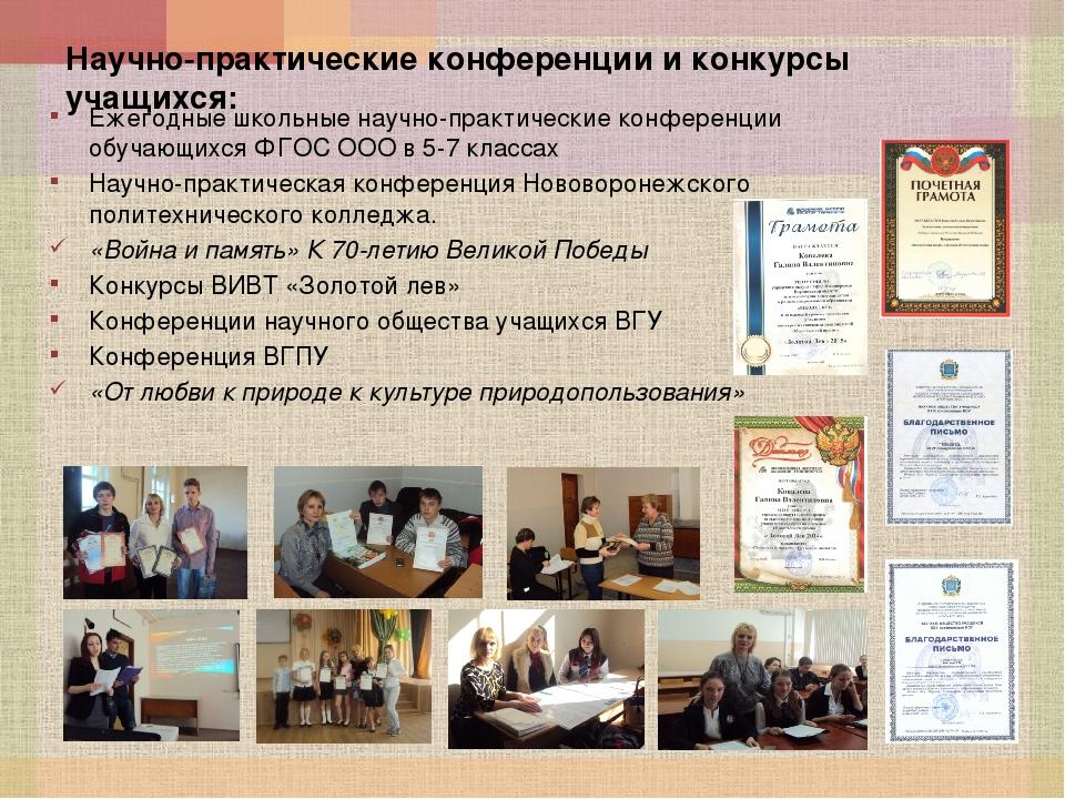 Научно-практические конференции и конкурсы учащихся: Ежегодные школьные научн...