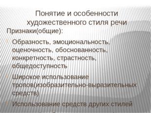 Понятие и особенности художественного стиля речи Признаки(общие): Образность,