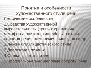 Понятие и особенности художественного стиля речи Лексические особенности: 1.С