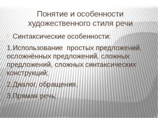 Понятие и особенности художественного стиля речи Синтаксические особенности:
