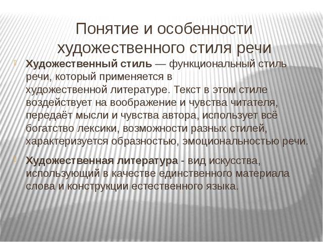 Понятие и особенности художественного стиля речи Художественный стиль— функц...