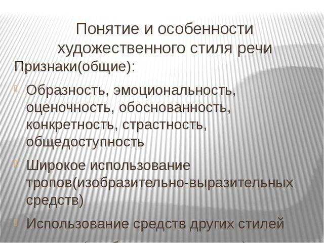 Понятие и особенности художественного стиля речи Признаки(общие): Образность,...