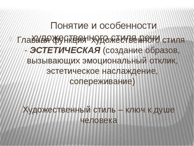 Понятие и особенности художественного стиля речи Главная функция художествен...
