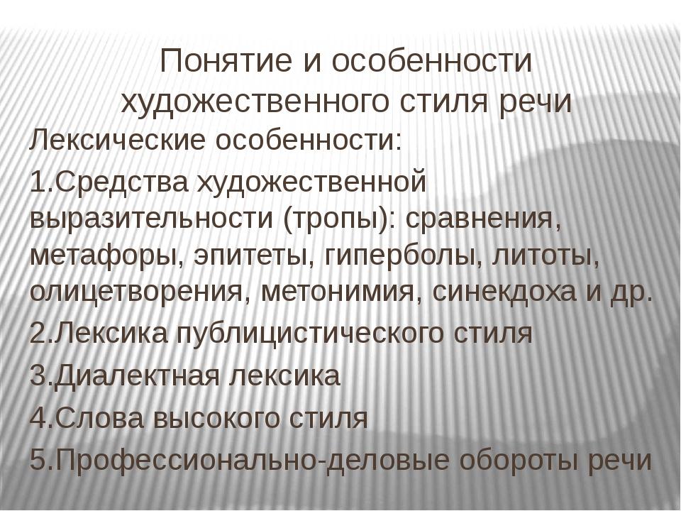 Понятие и особенности художественного стиля речи Лексические особенности: 1.С...