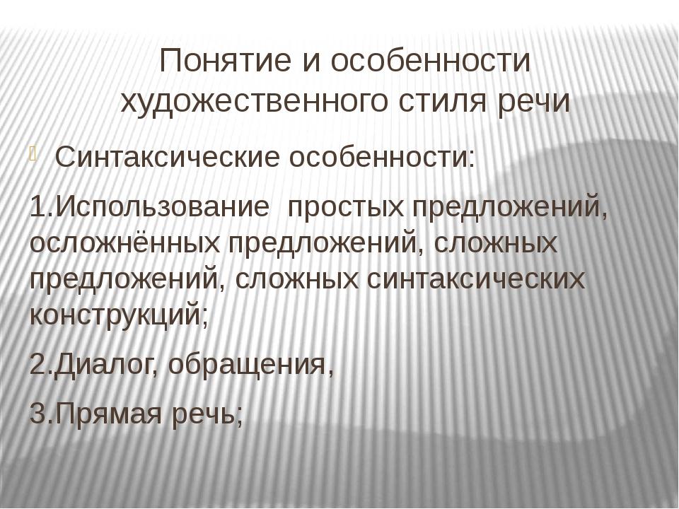 Понятие и особенности художественного стиля речи Синтаксические особенности:...
