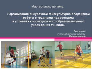 Мастер-класс по теме: «Организация внеурочной физкультурно-спортивной работы