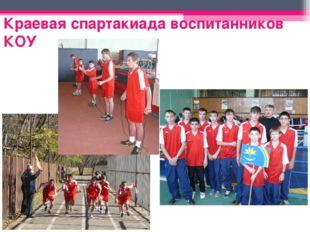 Краевая спартакиада воспитанников КОУ