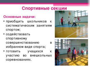 Спортивные секции Основные задачи: приобщить школьников к систематическим зан