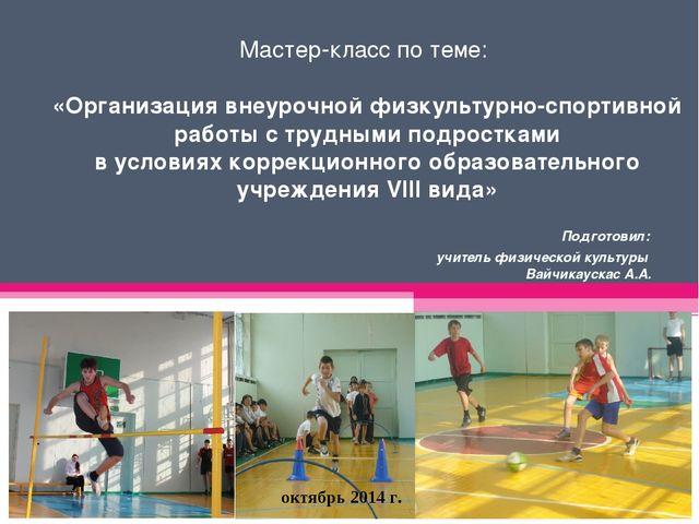Мастер-класс по теме: «Организация внеурочной физкультурно-спортивной работы...