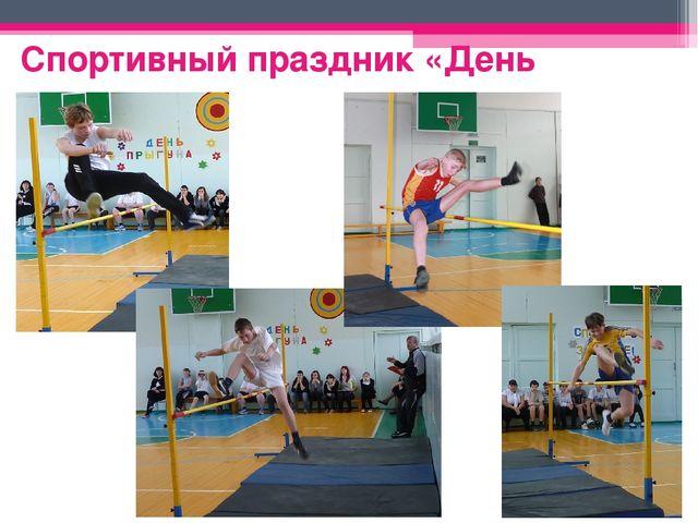 Спортивный праздник «День прыгуна»