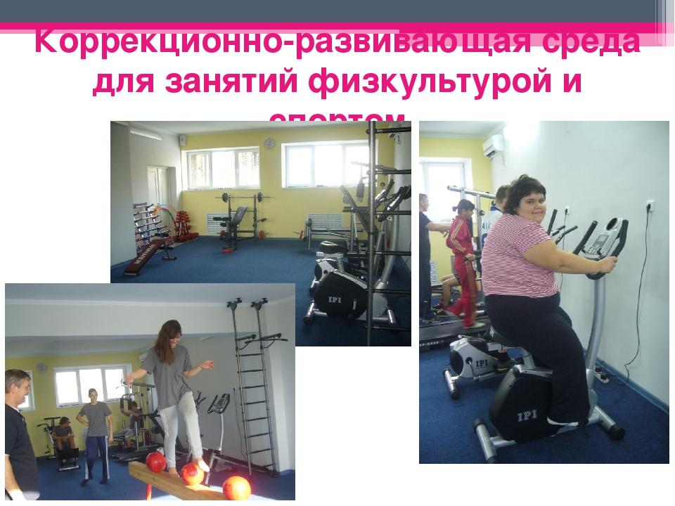 Коррекционно-развивающая среда для занятий физкультурой и спортом