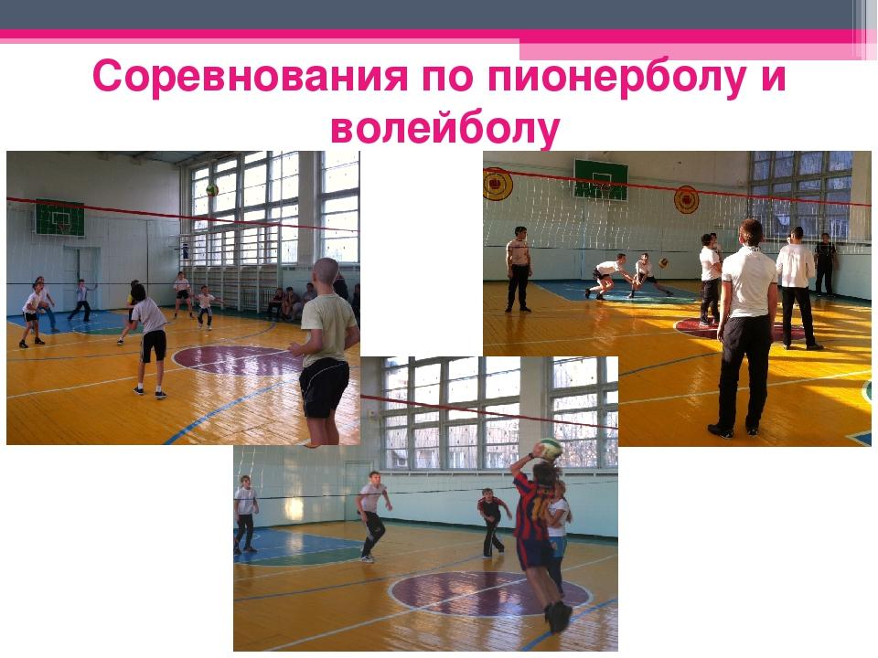 Соревнования по пионерболу и волейболу